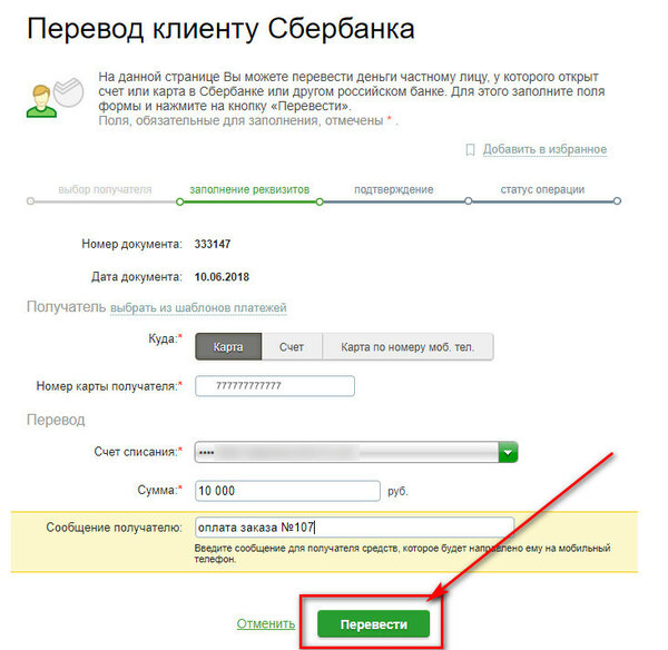 Взять кредит с переводом на яндекс деньги куда инвестируют накопления нпф