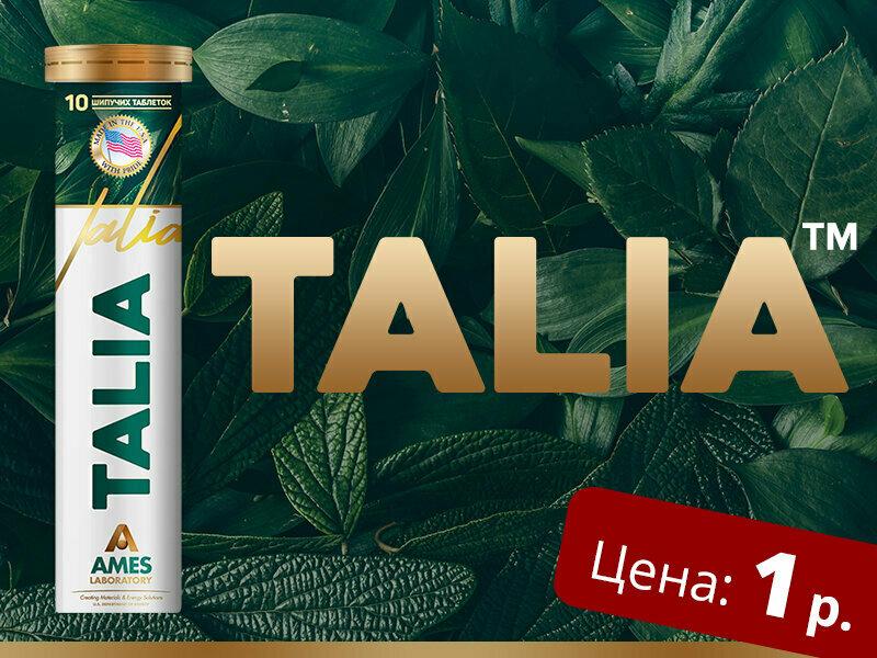 Talia - для сжигания жира в Петровом