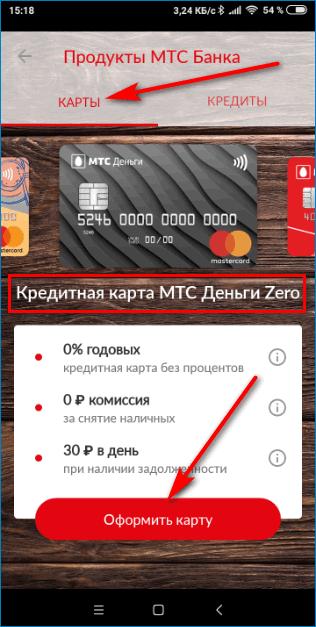 Мтс деньги онлайн заявка на кредит