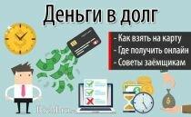 кредит онлайн на другого человека