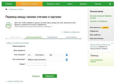 перевод на яндекс деньги с карты сбербанка через мобильный банк