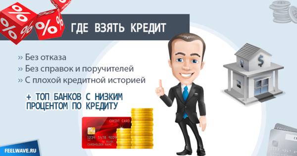 В каком банке можно взять кредит с плохой кредитной историей без отказа в белгороде