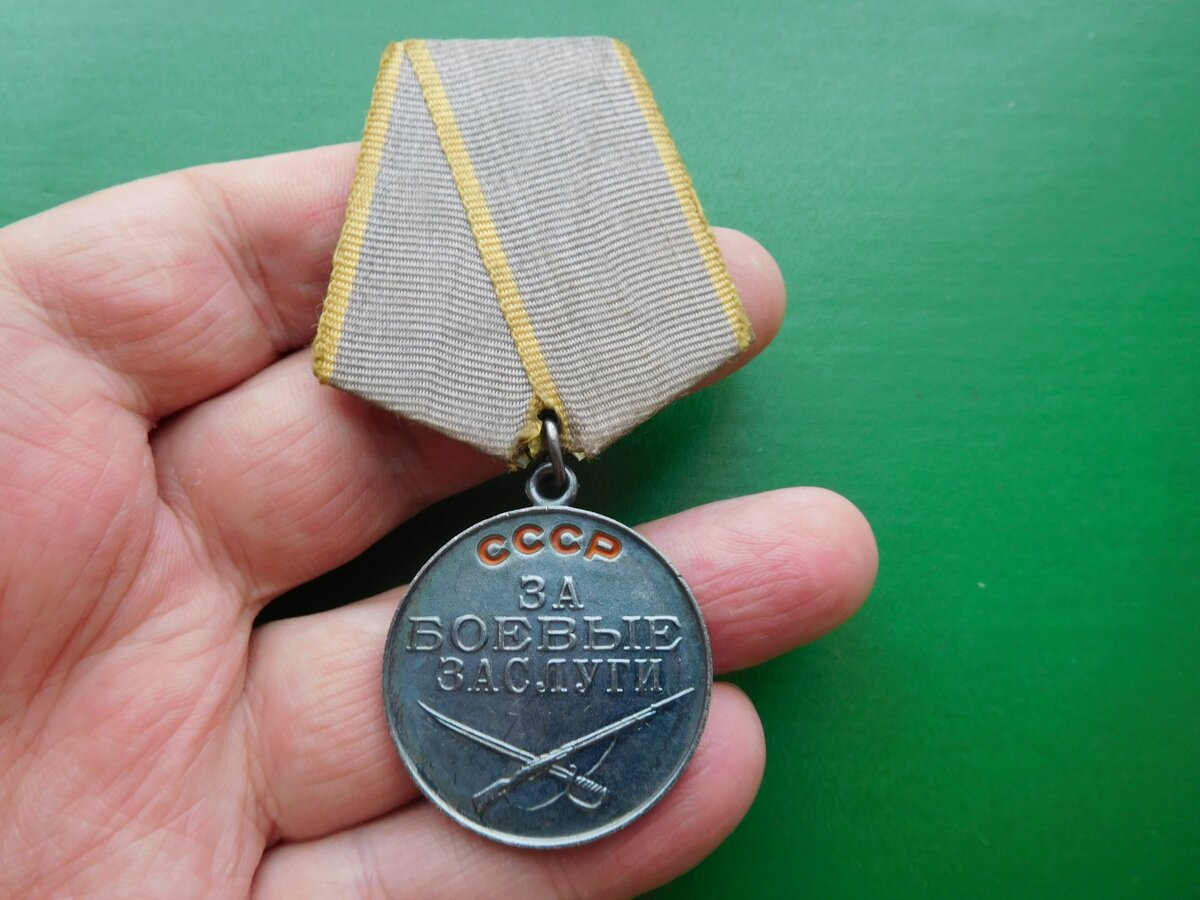 Медаль за боевые заслуги ссср картинка данном