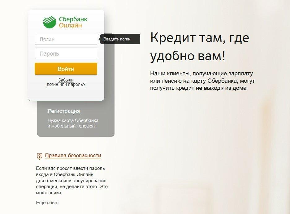Сбербанк во владивостоке кредит онлайн кредит под залог без комиссии