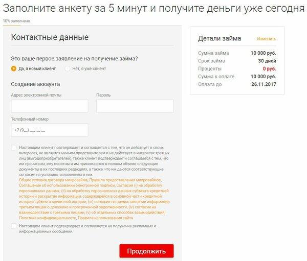 Ооо мкк кредит лайн официальный сайт горячая линия