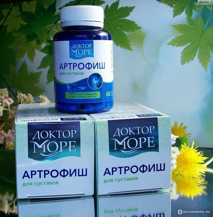 Артрофиш для лечения суставов в Артёме