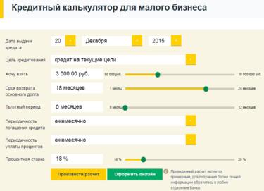 займ до 200000 рублей без отказа оформляю дистанционно