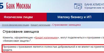 Онлайн банк москвы кредит наличными сколько можно взять кредита пенсионеру