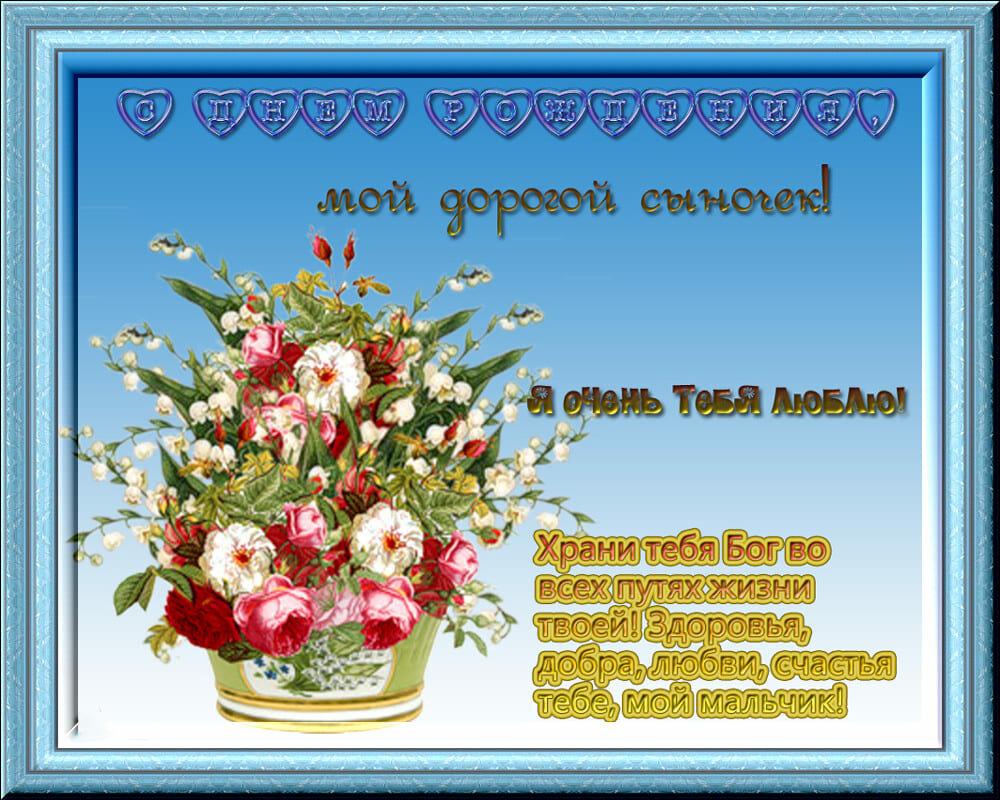 Открытка взрослому сыну от мамы, открытка для солидного