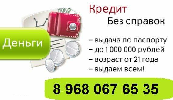 как взять кредит на миллион рублей