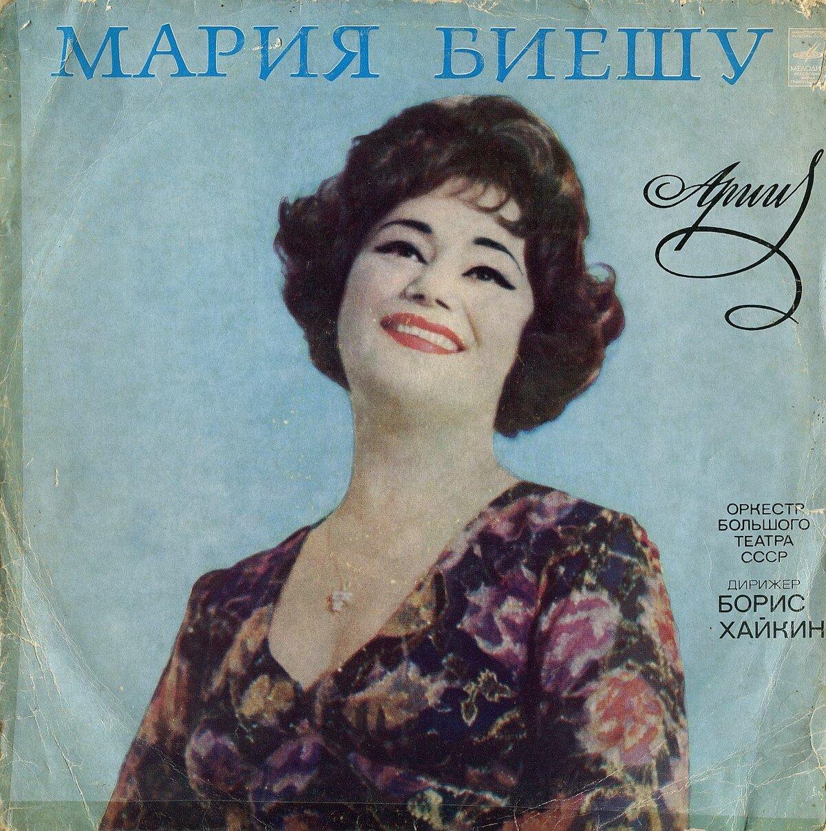 Мария Биешу (сопрано) - Арии (1976) скачать mp3