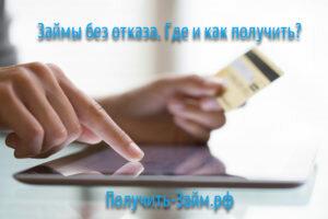 взять онлайн займ на карту без проверок отказов быстро без процентов в тюмени