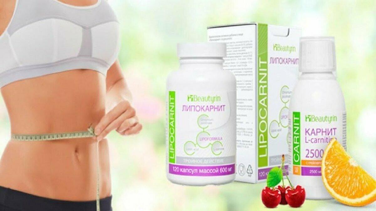 Lipocarnit - для похудения
