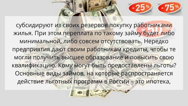 кредит понятие и виды работа онлайн тинькофф банк вход