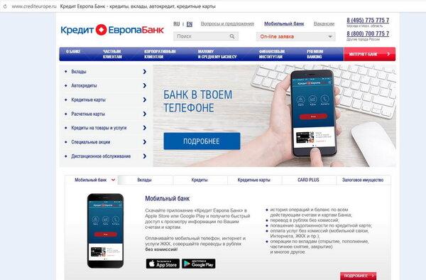 кредит европа банк екатеринбург официальный сайт кредит наличными