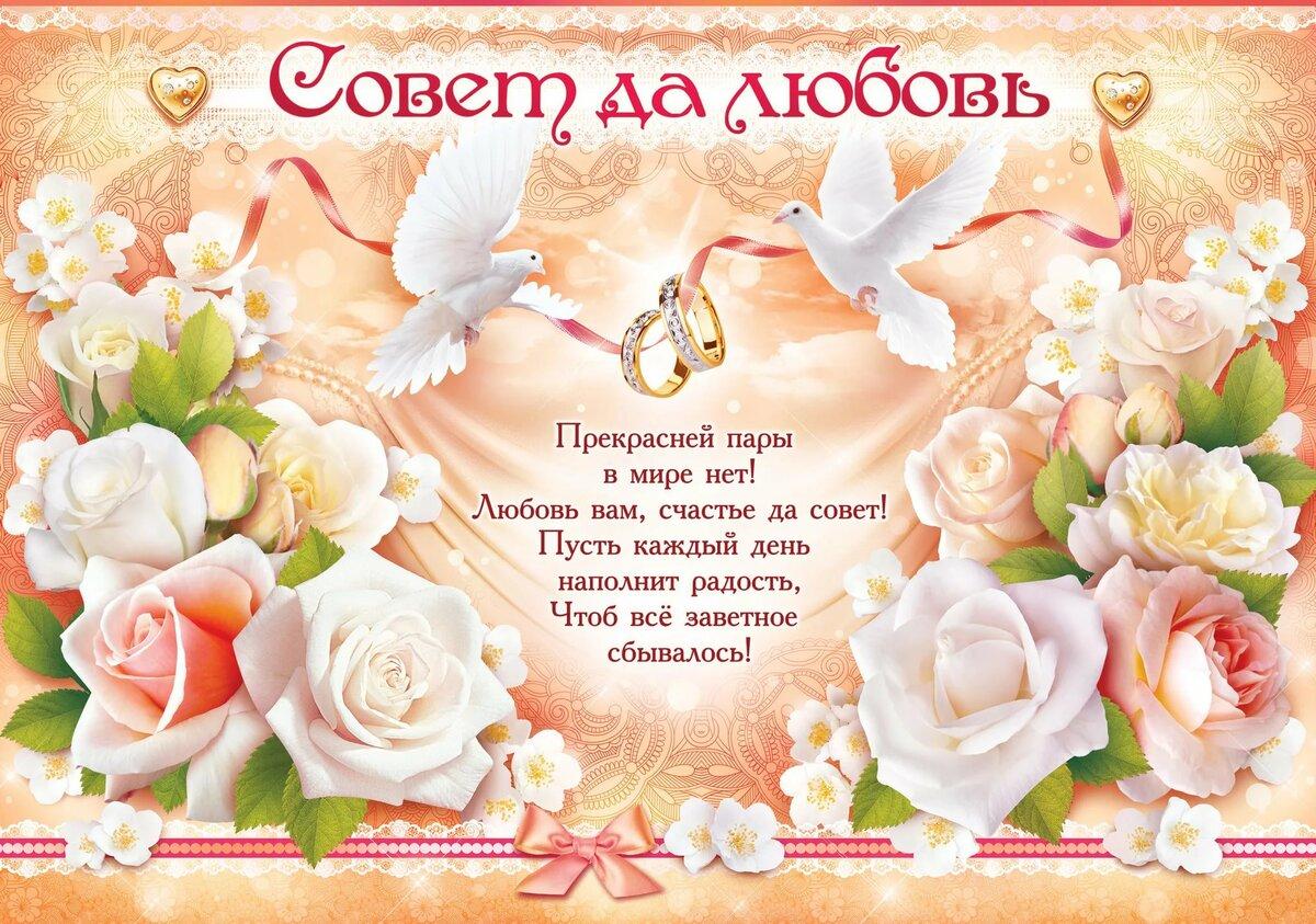 Поздравления на свадьбу в открытку от сестры брату