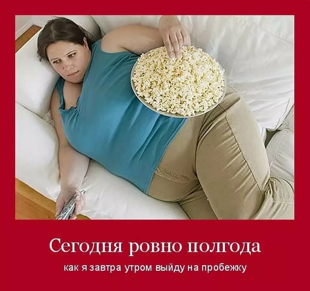 Демотиватор про толстых людей