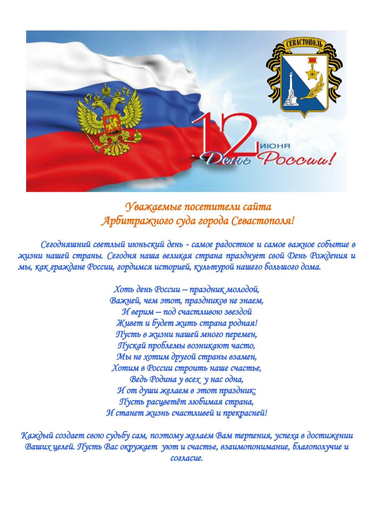День россии текст поздравления официальные