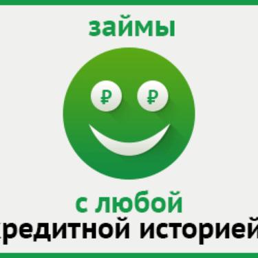 Займы с плохой историей красноярск