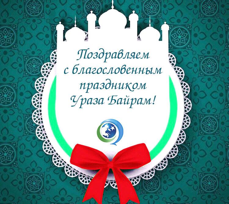 Картинки с поздравлением к празднику рамадан