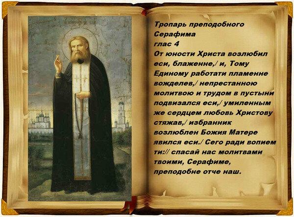 Поздравления с днем серафима саровского в стихах красивые