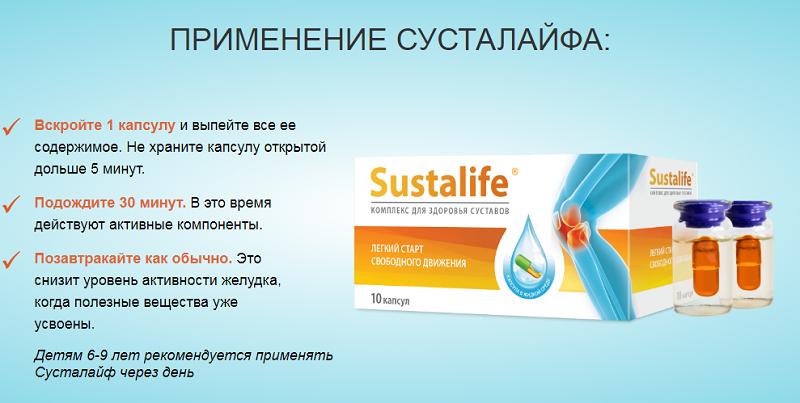 Sustalife для суставов в Ялуторовске