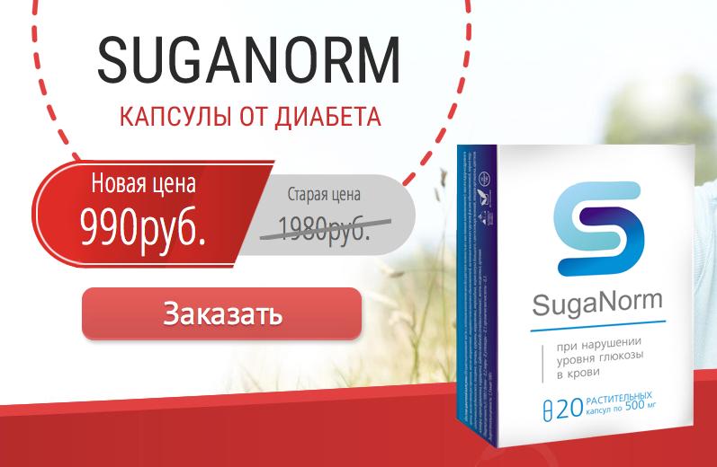 SugaNorm от диабета в Стерлитамаке