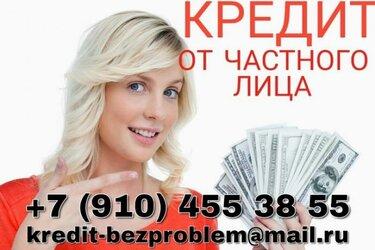 форум частный кредит