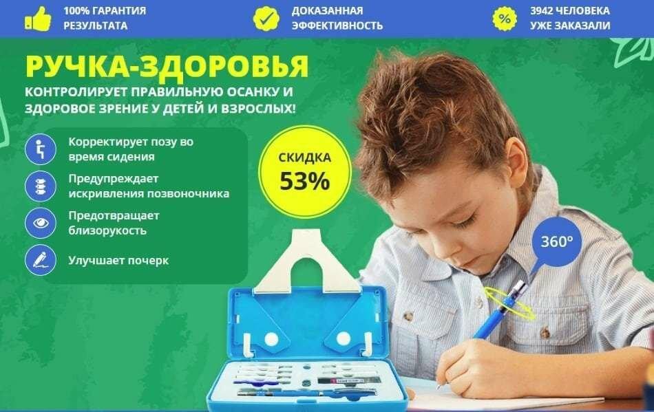 Ручка корректор-осанки в Яровом