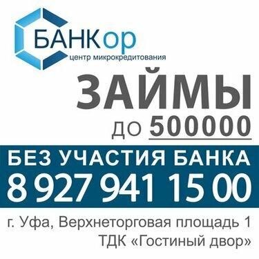 взять кредит на 500000 рублей без справок и поручителей онлайн