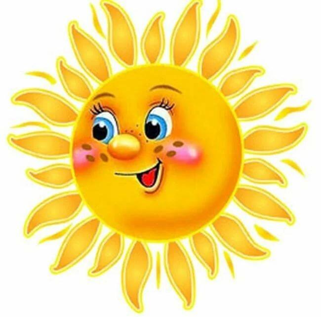 Картинки солнышко улыбается для детского сада