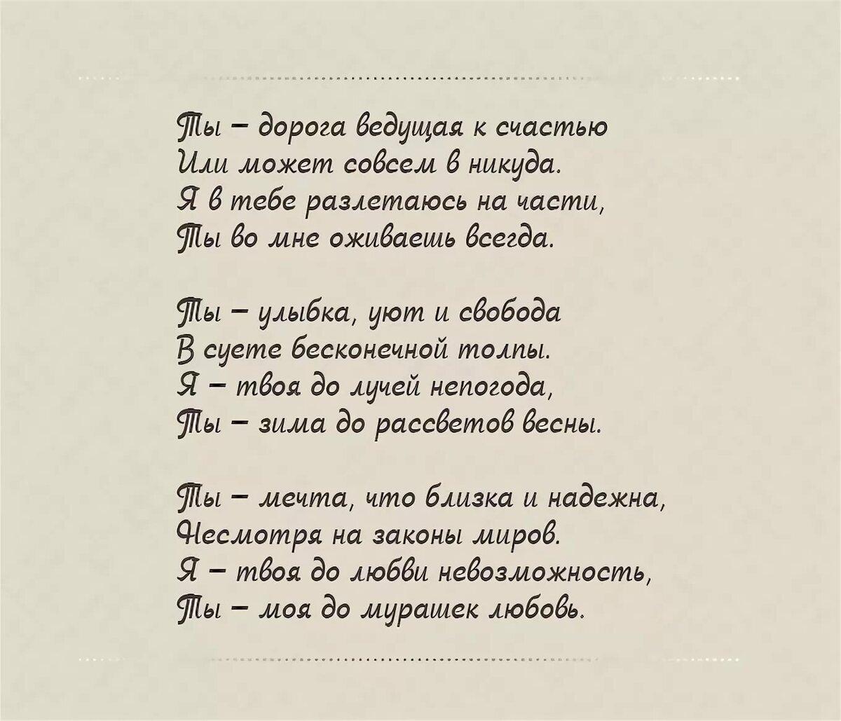 явары москве признание в любви стихи собственного сочинения несколько дней майк