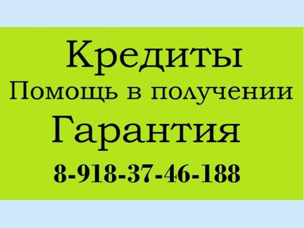 Новосибирск помощь взять кредит втб онлайн заявка на получения кредита