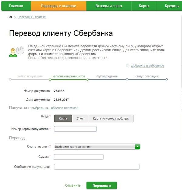 Быстроденьги онлайн на карту сбербанка через телефон