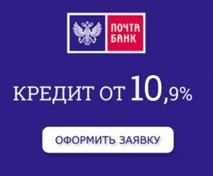 где платить кредит почта банк взять кредит у частного лица под расписку в москве срочно