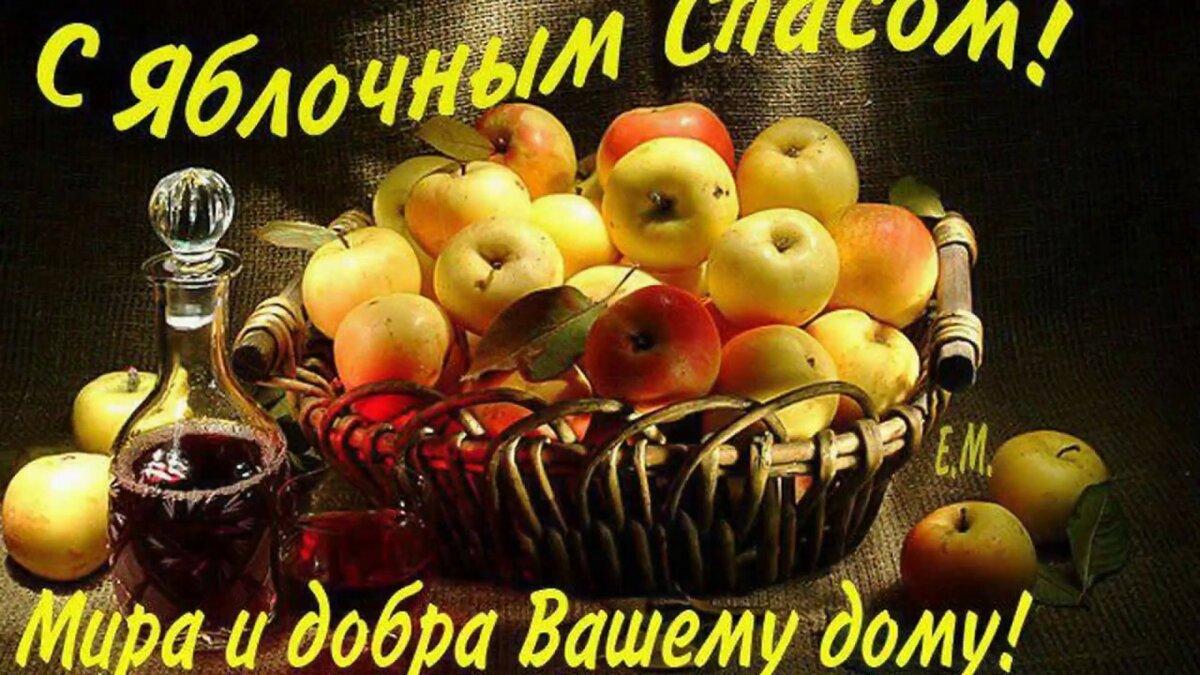 предлагает поздравления с яблочным спасом 19 августа в стихах душе