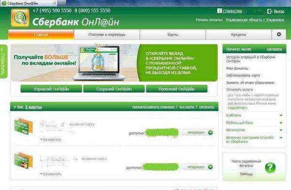Заявка на кредит онлайн сбербанк в ульяновске чапаевск где можно взять кредит