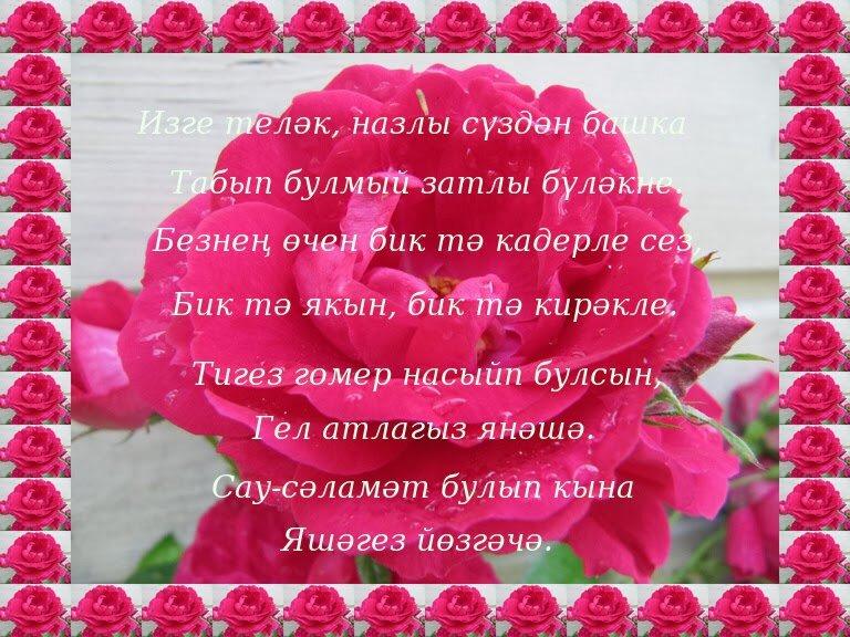 поздравление с одним годом на татарском его зачастую превращается