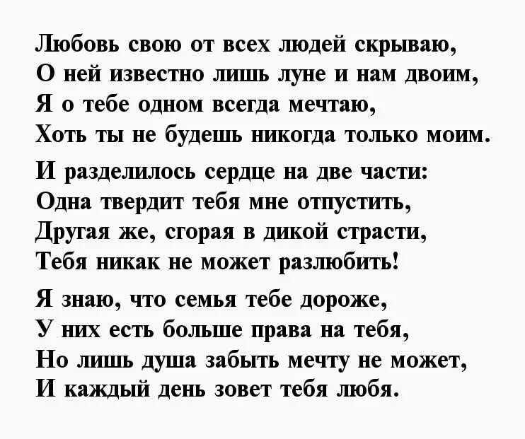 Сти стихи о любви