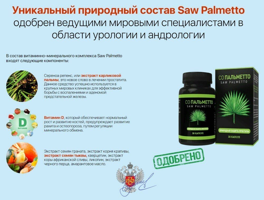SAW PALMETTO от простатита в Саратове