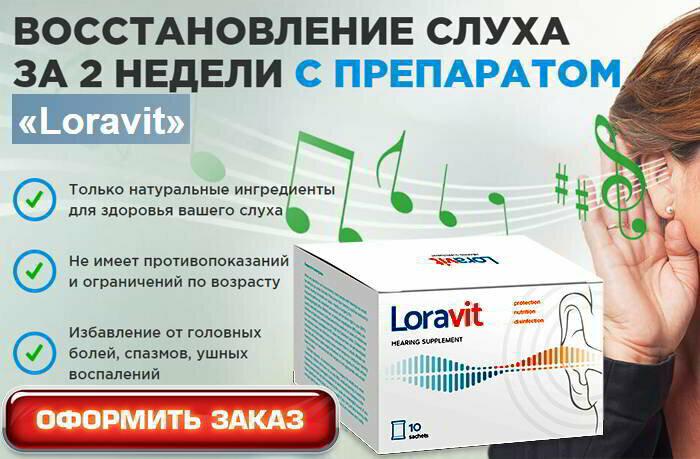 Loravit для восстановления слуха в Первоуральске