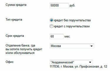 Взять кредит списки банков без справок онлайн заявка потребительский кредит россельхозбанк