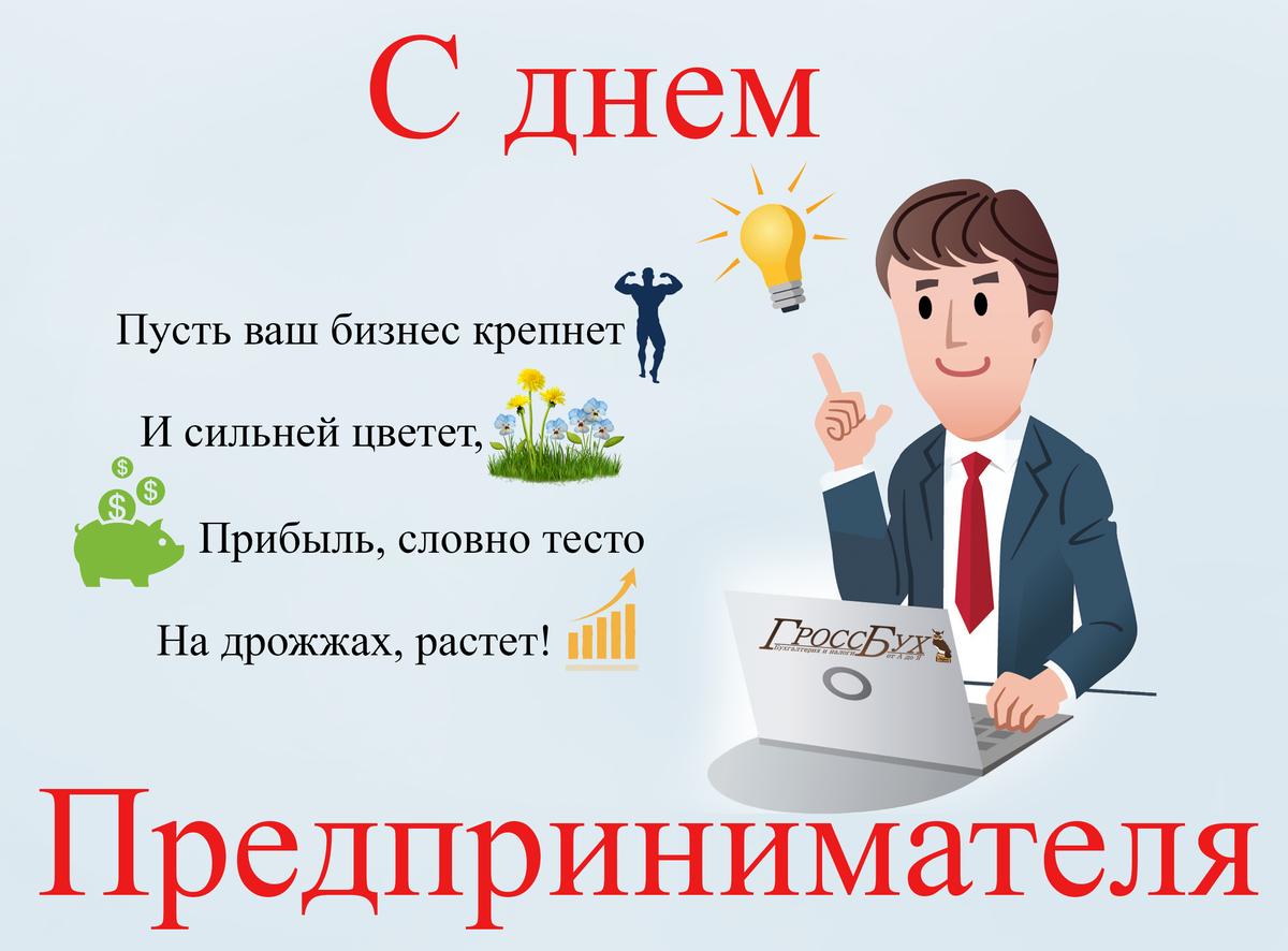 Официальные поздравления с днем предпринимателя
