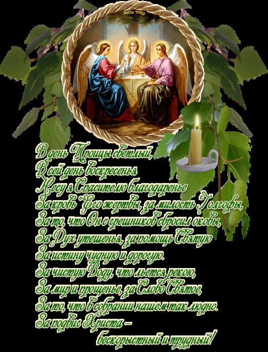 поделки святая троица стихи картинки чертой внешнего
