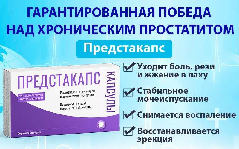 Предстакапс от простатита в Луганске