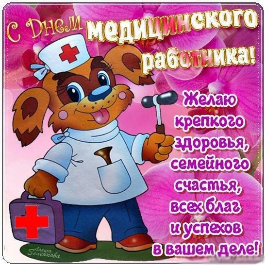 Смешные, открытка с поздравлением к дню медика
