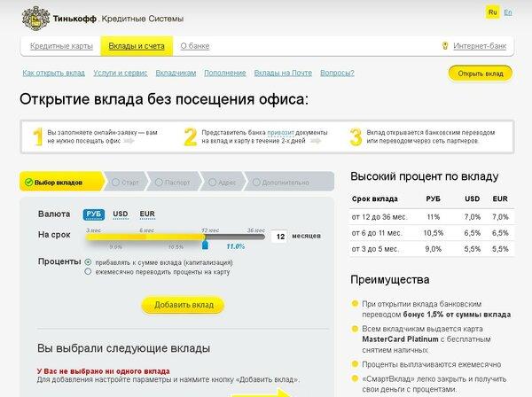 Тинькофф банк заявка на кредит онлайн наличными где можно взять видеокарту в кредит