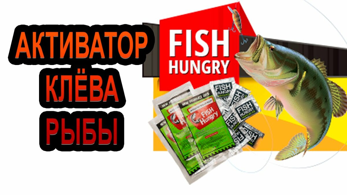 Fish Hungry Активатор клёва