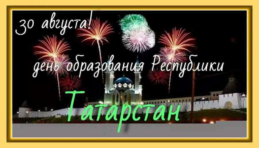 наших день татарстана открытки телек смотрю