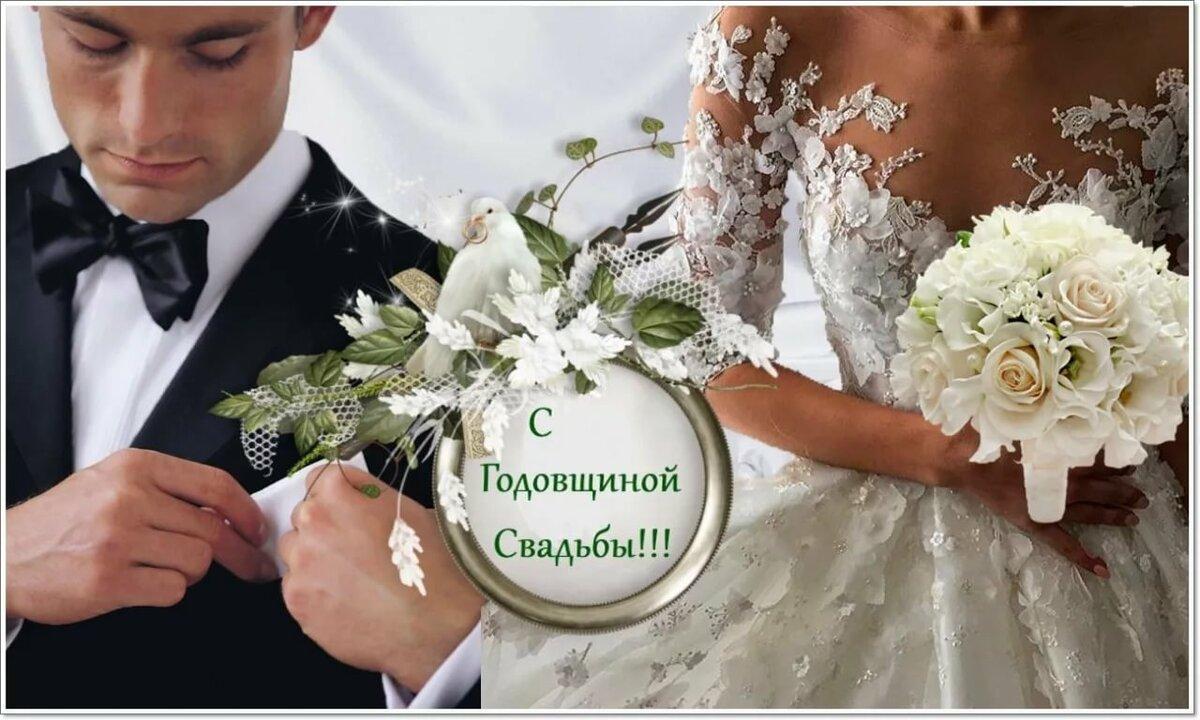 Поздравления с годовщиной свадьбы любимую красивые